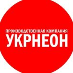 Укрнеон