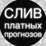 Сливы Платных Прогнозов